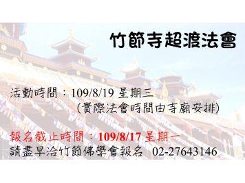竹節寺超渡法會