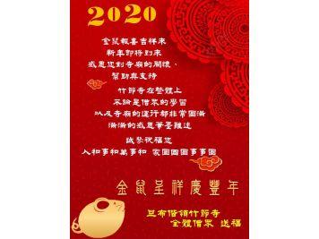 2020竹節仁波切和全體僧眾的祝福