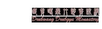 直貢噶舉竹節資訊網